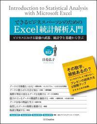 できるビジネスパーソンのためのExcel統計解析入門 / ビジネスにおける最強の武器、統計学を基礎から学ぶ