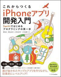 これからつくるiPhoneアプリ開発入門 / Swiftではじめるプログラミングの第一歩