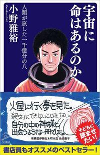 宇宙に命はあるのか 人類が旅した一千億分の八 (SB新書)
