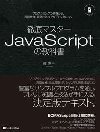 徹底マスターJavaScriptの教科書 / プログラミングの教養から、言語仕様、開発技法までが正しく身につく