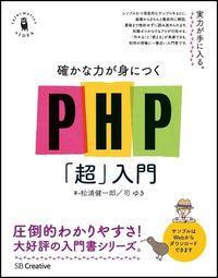 確かな力が身につくPHP「超」入門