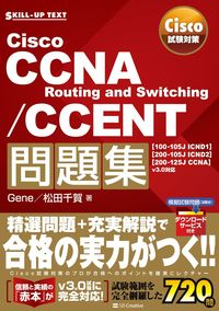 Cisco CCNA Routing and Switching/CCENT問題集 / Cisco試験対策 「100ー105J ICND1」「200ー105J ICND2」「200ー125J CCNA」v3.