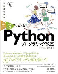 土日でわかるPythonプログラミング教室 / 短期集中講座