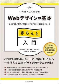 いちばんよくわかるWebデザインの基本きちんと入門 / レイアウト/配色/写真/タイポグラフィ/最新テクニック
