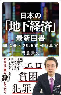 日本の「地下経済」最新白書 / 闇に蠢く26.5兆円の真実