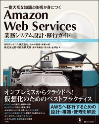Amazon Web Services業務システム設計・移行ガイド / 一番大切な知識と技術が身につく