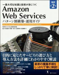 Amazon Web Servicesパターン別構築・運用ガイド 改訂第2版 / 一番大切な知識と技術が身につく