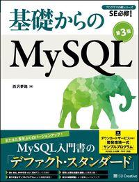 基礎からのMySQL 第3版 / SE必修!