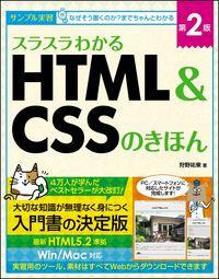 スラスラわかるHTML&CSSのきほん 第2版 / サンプル実習