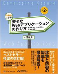 体系的に学ぶ安全なWebアプリケーションの作り方 第2版 / 脆弱性が生まれる原理と対策の実践