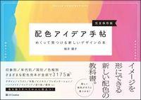 配色アイデア手帖 / めくって見つける新しいデザインの本[完全保存版]