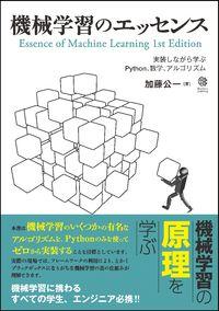 機械学習のエッセンス / 実装しながら学ぶPython、数学、アルゴリズム