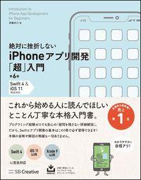 絶対に挫折しないiPhoneアプリ開発「超」入門 第6版 / Swift 4  & iOS11完全対応