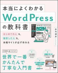 本当によくわかるWordPressの教科書 / はじめての人も、挫折した人も、本格サイトが必ず作れる