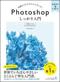 知識ゼロからきちんと学べる!Photoshopしっかり入門 増補改訂第2版 / 〈CC完全対応〉「Mac&Windows対応」