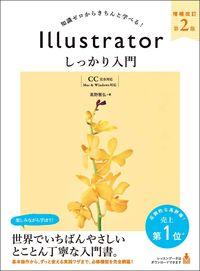 Illustratorしっかり入門【CC完全対応】 増補改訂第2版 / 知識ゼロからきちんと学べる! [Mac & Windows対応]