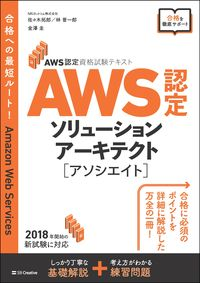 AWS認定試験対策 AWS ソリューションアーキテクト-アソシエイト