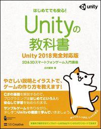 Unityの教科書Unity 2018完全対応版 / 2D&3Dスマートフォンゲーム入門講座