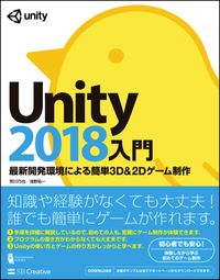 Unity2018入門