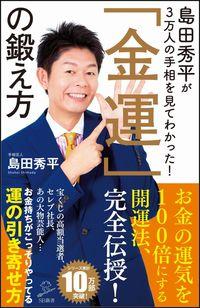 島田秀平が3万人の手相を見てわかった!「金運」の鍛え方
