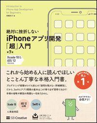 絶対に挫折しないiPhoneアプリ開発「超」入門 第7版 / Xcode10 & iOS12完全対応