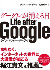 グーグルが消える日 / Life after Google