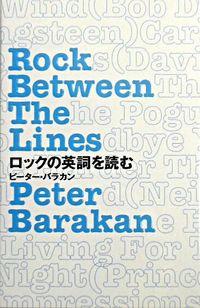 ロックの英詞を読む / Rock between the lines