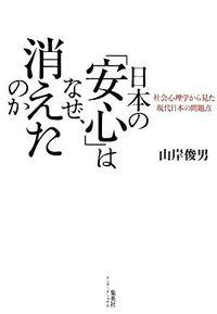 日本の「安心」はなぜ、消えたのか / 社会心理学から見た現代日本の問題点
