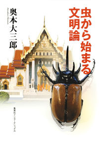 虫から始まる文明論