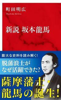 新説 坂本龍馬の表紙画像