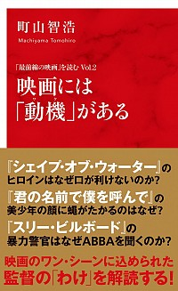 映画には「動機」がある 「最前線の映画」を読む Vol.2