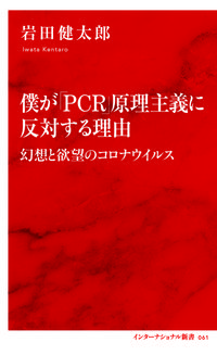 僕が「PCR」原理主義に反対する理由 幻想と欲望のコロナウイルス