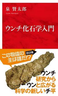 ウンチ化石学入門