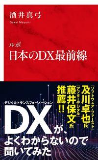 ルポ 日本のDX最前線