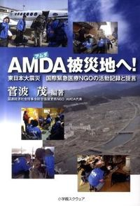 AMDA被災地へ! / 東日本大震災国際緊急医療NGOの活動記録と提言