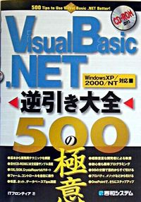 Visual Basic.NET逆引き大全500の極意 / Windows XP/2000/NT対応