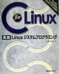 C for Linux実践Linuxシステムプログラミング