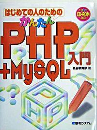 はじめての人のためのかんたんPHP(ピーエッチピー)+MySQL入門