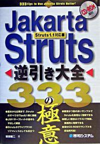 Jakarta Struts逆引き大全333の極意 : Struts 1.1対応