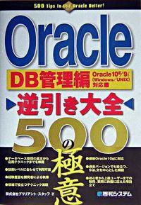 Oracle逆引き大全500の極意 DB管理編 / Oracle 10g/9i(Windows/UNIX)対応