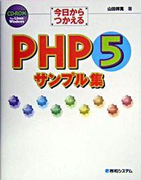 今日からつかえるPHP 5サンプル集