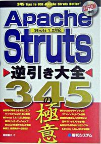 Apache(アペッチ) Struts逆引き大全345の極意 / Struts 1.2対応