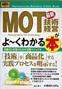 最新MOT(技術経営)がよ~くわかる本 / 技術者と企業のための実践マニュアル