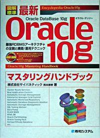 図解標準最新Oracle 10gマスタリングハンドブック / 最強RDBMSアーキテクチャの全貌と構築/運用テクニック