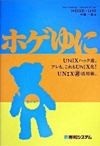 ホゲゆに / UNIXハック道。アレも、これもUNIX化! UNIX(非)活用術。