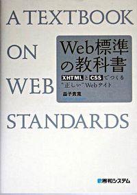 """Web標準の教科書 / XHTMLとCSSでつくる""""正しい""""Webサイト"""