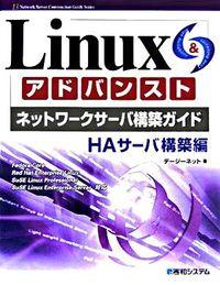 Linuxアドバンストネットワークサーバ構築ガイド HA(エイチエー)サーバ構築編