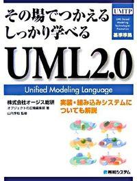 その場でつかえるしっかり学べるUML 2.0