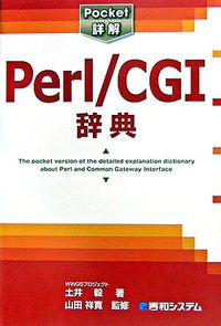 Perl/CGI辞典