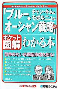 チャン・キムとモボルニュのブルー・オーシャン戦略がわかる本 / ポケット図解